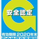 安全認定ロゴ2020